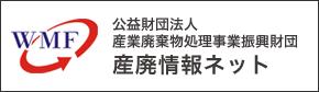 公益財団法人 産業廃棄物処理振興財団 産廃情報ネット